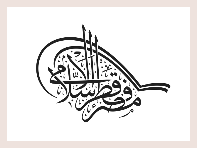 Traditional Islamic calligraphy Thuluth by Khawar Bilal