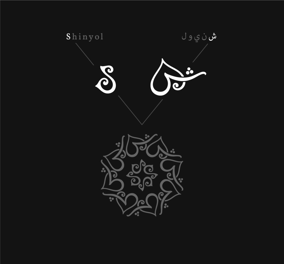 arabesque motif Arabic bilingual logo