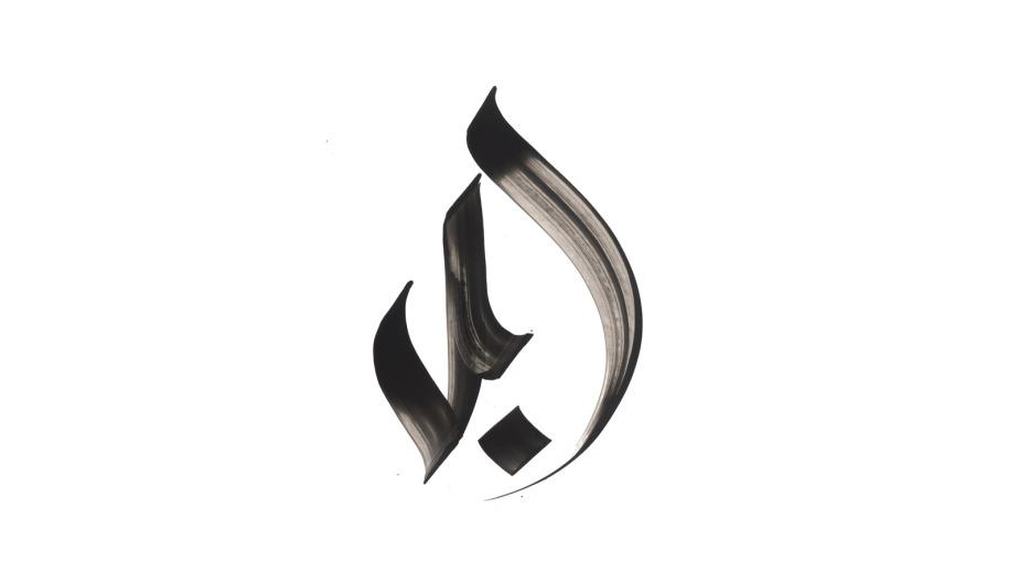 Logo design made with Arabic calligraphy for Hassan Abul, a Kuwait ...